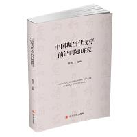 中国现当代文学前沿问题研究