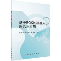 【按需印刷】-基于ROS的机器人理论与应用