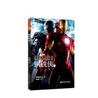 大电影双语阅读.Marvel's Iron Man 2 钢铁侠 2 (赠英文音频、电子书及核心词讲解)