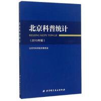 【二手旧书8成新】北京科普统计(2015年版9787530490877 北京市科学技术委员会 978753049087