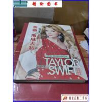 【二手9成新】taylor swift 泰勒斯威夫特写真集 /新动力传媒 新