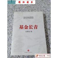 【二手9成新】基金长青 /范勇宏 著 中信出版社