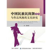 中国民族民间舞类型与作品风格的文化研究