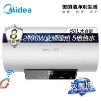 美的(Midea) 60升 V3C系列 家用 电热水器 F6021-V3C(HE)2100W变频速热 一级节能 语音智控