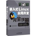 嵌入式Linux应用开发完全手册(附光盘)