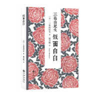 长篇小说:假面自白 [日] 三岛由纪夫;唐月梅 9787510830396