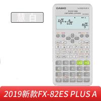 卡西欧科学函数计算器fx-82es plus a中学学生考试用中考计算机