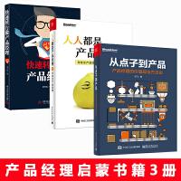 启示录+结网+人人都是产品经理2.0+快速转行做产品经理 互联网/电子商务图书