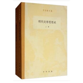 明代文学思想史(pdf+txt+epub+azw3+mobi电子书在线阅读下载)
