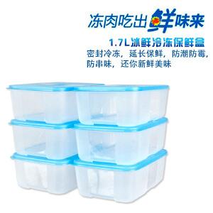 特百惠保鲜盒冷冻冷藏保鲜盒六件套 1.7L冻肉/蔬菜保鲜皆易