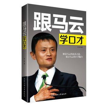 跟马云学口才 郑一群 9787563941025 文泽远丰图书专营店