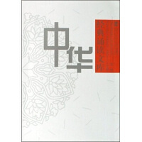 中华经典诵读文库(第1册)