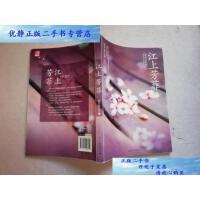 【二手旧书9成新】江上芳菲【实物拍图】 /明月他乡照 国际文化出版公司