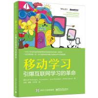 移动学习:引爆互联网学习的革命