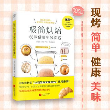 极简烘焙:面包(pdf+txt+epub+azw3+mobi电子书在线阅读下载)