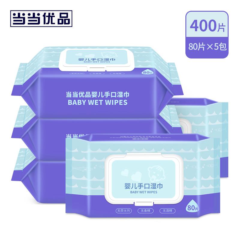 当当优品 婴幼儿手口湿巾 80抽x5包 家庭装当当自营 洁净卫生 滋润呵护 独立封口