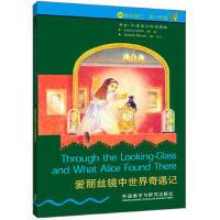 爱丽丝镜中世界奇遇记(第3级上.适合初三.高一)(书虫.牛津英汉双语读物)――家喻户晓的英语读物品牌