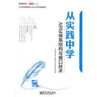 【二手旧书8成新】从实践中学ARM体系结构与接口技术 刘洪涛, 赵孝强 9787121158728