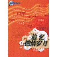 追忆燃情岁月(钢琴流行风系列) 9787535430977
