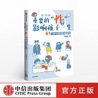 """重要的""""性"""",影响孩子一生 : 41个常见性教育问题解析 胡佳威 著 家庭教育 丁香妈妈 中信出版社图书 正版"""