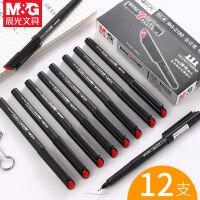 晨光中性笔 晨光会议笔 晨光 MG-2180 签字笔 MG2180 水笔