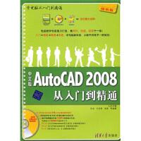 【二手旧书8成新】:中文版AutoCAD2008从入门到精通(附 张余 等 9787302177920
