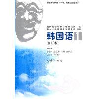 【二手书9成新】 韩国语1(修订本) 李先汉 民族出版社 9787105095445