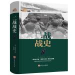战争解码-二战战史