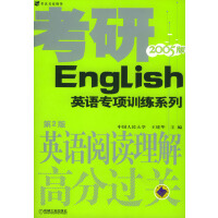 英语阅读理解高分过关(第2版)