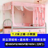大学生寝室床幔蚊帐宿舍上铺下铺防尘顶遮光布床帘0.9/1.0m1.2米 其它
