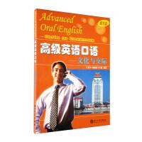 高级英语口语――文化与交际