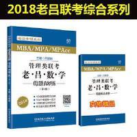 【正版二手书旧书9成新左右】2018MBA/MPA/MPAcc管理类联考 老吕数学母题800练 第3版 吕建刚 978