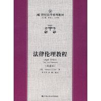 法律伦理教程(导读本)