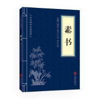 素书(中华国学经典精粹・处世谋略必读本)