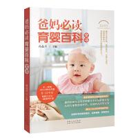 爸妈必读育婴百科全书