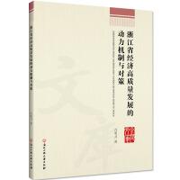 浙江省经济高质量发展的动力机制与对策