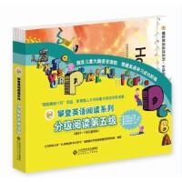 攀登英语阅读系列:分级阅读第五级
