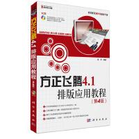 【按需印刷】-方正飞腾4.1排版应用教程(第4版)(CD)