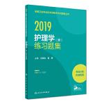 2019护理学(师)练习题集(配增值)