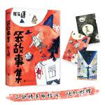 笨故事集:周云蓬首部小说集(当当专享签章版)