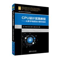CPU设计实践教程――从数字电路到计算机组成