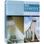 酒店设计规划与开发(修订版) 国际酒店开发通用准则与建筑室内设计手册图文书籍