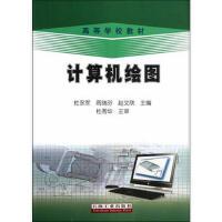 【二手旧书8成新】计算机绘图 杜永军,周瑞芬,赵文欣 9787502196929