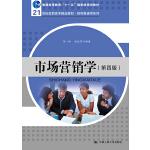 市场营销学(第四版)(21世纪高职高专精品教材・经贸类通用系列)