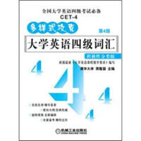【二手旧书8成新】多样式攻克:大学英语四级词汇 积极性分类版(第4版 蒋隆国,清华大学 9787111386490