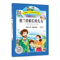 格兰特船长的儿女:语文新课标 中小学生必读丛书 快乐读书吧 彩绘注音版