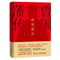 """曾国藩传(""""清史研究第一人""""萧一山经典之作,深度影响张宏杰等研究者。)"""