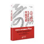 奇迹——发展背后的中国经验