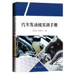 汽车发动机实训手册