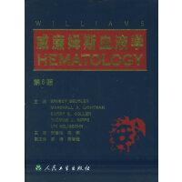 威廉姆斯血液学(第6版)(精)